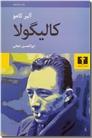 خرید کتاب کالیگولا - کامو از: www.ashja.com - کتابسرای اشجع