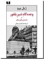 خرید کتاب وعده گاه شیر بلفور و داستان های دیگر از: www.ashja.com - کتابسرای اشجع