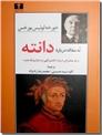 خرید کتاب نه مقاله درباره دانته از: www.ashja.com - کتابسرای اشجع