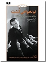 خرید کتاب تو نخواهی کشت از: www.ashja.com - کتابسرای اشجع