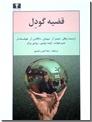 خرید کتاب قضیه گودل از: www.ashja.com - کتابسرای اشجع