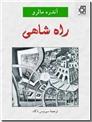 خرید کتاب راه شاهی از: www.ashja.com - کتابسرای اشجع