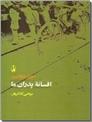 خرید کتاب افسانه پدران ما از: www.ashja.com - کتابسرای اشجع
