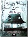 خرید کتاب خانه زیبای من از: www.ashja.com - کتابسرای اشجع