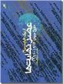 خرید کتاب عصر نهایت ها از: www.ashja.com - کتابسرای اشجع