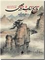 خرید کتاب تاریخ اندیشه در چین از: www.ashja.com - کتابسرای اشجع