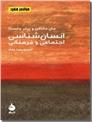 خرید کتاب انسان شناسی اجتماعی و فرهنگی از: www.ashja.com - کتابسرای اشجع