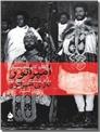 خرید کتاب امپراتور و بازی امپراتور از: www.ashja.com - کتابسرای اشجع