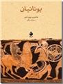 خرید کتاب یونانیان از: www.ashja.com - کتابسرای اشجع