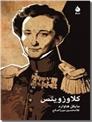 خرید کتاب کلاوزویتس از: www.ashja.com - کتابسرای اشجع