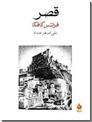 خرید کتاب قصر از: www.ashja.com - کتابسرای اشجع