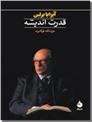 خرید کتاب قدرت اندیشه از: www.ashja.com - کتابسرای اشجع