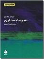 خرید کتاب سرمایه داری از: www.ashja.com - کتابسرای اشجع