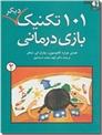 خرید کتاب 101 تکنیک دیگر بازی درمانی - 2 از: www.ashja.com - کتابسرای اشجع