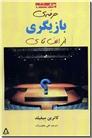 خرید کتاب حرفه بازیگری از: www.ashja.com - کتابسرای اشجع