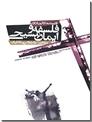 خرید کتاب فلسفه و ایمان مسیحی از: www.ashja.com - کتابسرای اشجع