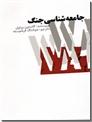 خرید کتاب جامعه شناسی جنگ از: www.ashja.com - کتابسرای اشجع