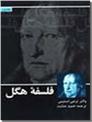 خرید کتاب فلسفه هگل - 2 جلدی از: www.ashja.com - کتابسرای اشجع