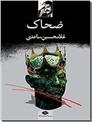 خرید کتاب ضحاک - غلامحسین ساعدی از: www.ashja.com - کتابسرای اشجع