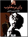 خرید کتاب وای بر مغلوب - غلامحسین ساعدی از: www.ashja.com - کتابسرای اشجع
