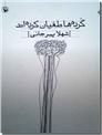 خرید کتاب گرده ها طغیان کرده اند از: www.ashja.com - کتابسرای اشجع