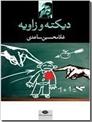خرید کتاب دیکته و زاویه از: www.ashja.com - کتابسرای اشجع