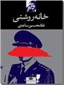 خرید کتاب خانه روشنی - غلامحسین ساعدی از: www.ashja.com - کتابسرای اشجع