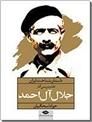 خرید کتاب داستان شناخت ایران - آل احمد از: www.ashja.com - کتابسرای اشجع