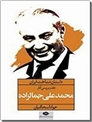 خرید کتاب داستان شناخت ایران - جمالزاده از: www.ashja.com - کتابسرای اشجع