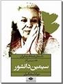 خرید کتاب نقد و بررسی آثار سیمین دانشور از: www.ashja.com - کتابسرای اشجع