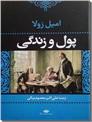 خرید کتاب پول و زندگی از: www.ashja.com - کتابسرای اشجع