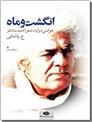 خرید کتاب انگشت و ماه از: www.ashja.com - کتابسرای اشجع