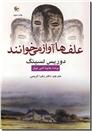 خرید کتاب علف ها آواز می خوانند از: www.ashja.com - کتابسرای اشجع