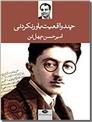 خرید کتاب چند واقعیت باور نکردنی از: www.ashja.com - کتابسرای اشجع