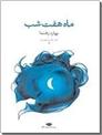 خرید کتاب ماه هفت شب از: www.ashja.com - کتابسرای اشجع