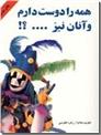 خرید کتاب همه را دوست دارم و آنان نیز ...؟! از: www.ashja.com - کتابسرای اشجع