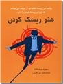 خرید کتاب هنر ریسک کردن از: www.ashja.com - کتابسرای اشجع