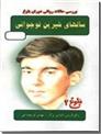 خرید کتاب سالهای شیرین نوجوانی از: www.ashja.com - کتابسرای اشجع