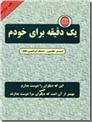 خرید کتاب یک دقیقه برای خودم از: www.ashja.com - کتابسرای اشجع