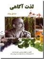 خرید کتاب لذت آگاهی از: www.ashja.com - کتابسرای اشجع