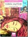 خرید کتاب جنایت خفته از: www.ashja.com - کتابسرای اشجع
