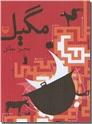 خرید کتاب مگیل از: www.ashja.com - کتابسرای اشجع