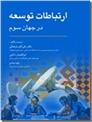 خرید کتاب ارتباطات توسعه در جهان سوم از: www.ashja.com - کتابسرای اشجع