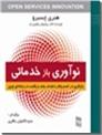 خرید کتاب نوآوری باز خدماتی از: www.ashja.com - کتابسرای اشجع