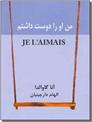 خرید کتاب من او را دوست داشتم از: www.ashja.com - کتابسرای اشجع