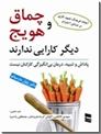 خرید کتاب چماق و هویج دیگر کارایی ندارد از: www.ashja.com - کتابسرای اشجع