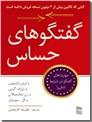 خرید کتاب گفتگوهای حساس از: www.ashja.com - کتابسرای اشجع