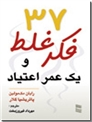 خرید کتاب 37 فکر غلط و یک عمر اعتیاد از: www.ashja.com - کتابسرای اشجع