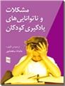 خرید کتاب مشکلات و ناتوانی های یادگیری کودکان از: www.ashja.com - کتابسرای اشجع