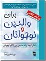 خرید کتاب برای والدین و نوجوانان از: www.ashja.com - کتابسرای اشجع